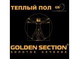 Золотое сечение GS